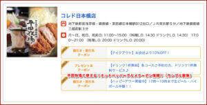 平田牧場で使える!ホットペッパーグルメクーポン情報!(サンプル画像)