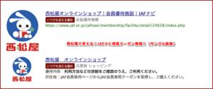 西松屋で使える!JAFナビ掲載クーポン情報!(サンプル画像)