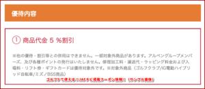 ゴルフ5 で使える!JAFナビ掲載クーポン情報!(サンプル画像)