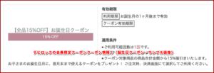 デビロックの会員限定クーポンクーポン情報!(誕生日クーポン・サンプル画像)