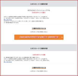 ケユカのエポトクプラザ掲載クーポン情報!(サンプル画像)