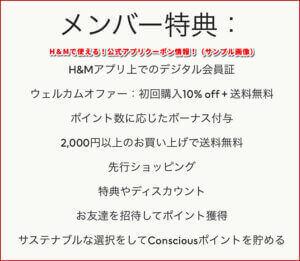 H&Mで使える!公式アプリクーポン情報!(サンプル画像)