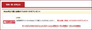 ケーズデンキのベネフィットステーション限定クーポン情報!(サンプル画像)