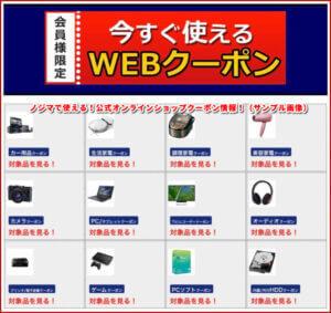 ノジマで使える!公式オンラインショップクーポン情報!(サンプル画像)
