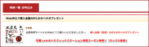 宅麺.comのベネフィットステーション掲載クーポン情報!(サンプル画像)