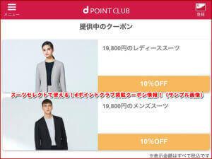 スーツセレクトで使える!dポイントクラブ掲載クーポン情報!(サンプル画像)