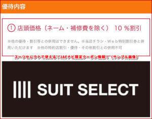 スーツセレクトで使える!JAFナビ限定クーポン情報!(サンプル画像)