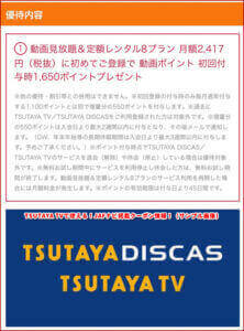 TSUTAYA TVで使える!JAFナビ掲載クーポン情報!(サンプル画像)