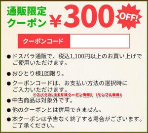 ドスパラのLINE友達クーポン情報!(サンプル画像)