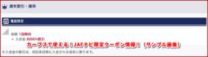 カーブスで使える!JAFナビ限定クーポン情報!(サンプル画像)