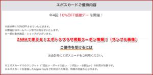 ZARAで使える!エポトクプラザ掲載クーポン情報!(サンプル画像)