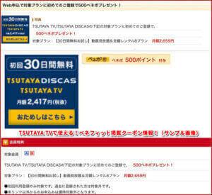 TSUTAYA TVで使える!ベネフィット掲載クーポン情報!(サンプル画像)