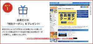 パソコン工房のWEB会員限定クーポン情報!(サンプル画像)