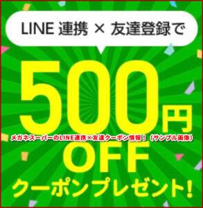 メガネスーパーのLINE連携×友達クーポン情報!(サンプル画像)