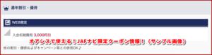 オアシスで使える!JAFナビ限定クーポン情報!(サンプル画像)