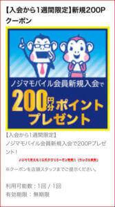 ノジマで使える!公式アプリクーポン情報!(サンプル画像)