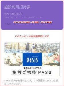オアシスのLINE友達クーポン情報!(サンプル画像)