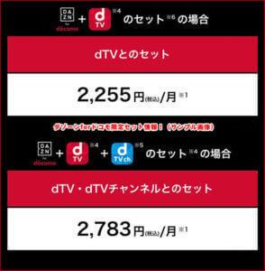 ダゾーンforドコモ限定セット情報!(サンプル画像)