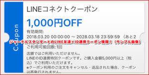 ジャーナルスタンダードのLINE友達×ID連携クーポン情報!(サンプル画像)