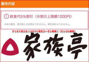 アリオで使える!JAFナビ限定クーポン情報!(サンプル画像)