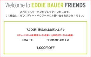 エディーバウアーの会員限定クーポン情報!(1,000円OFF・サンプル画像)