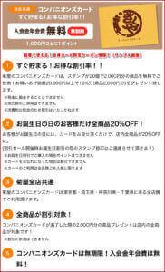 菊屋で使える!会員カード限定クーポン情報!(サンプル画像)