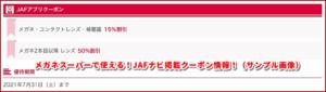 メガネスーパーで使える!JAFナビ掲載クーポン情報!(サンプル画像)