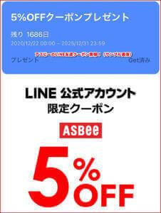 アスビーのLINE友達クーポン情報!(サンプル画像)