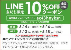 ハニーズのLINE友達クーポン情報!(サンプル画像)