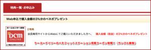 ケーヨーデイツーのベネフィットステーション掲載クーポン情報!(サンプル画像)