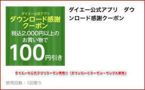 ダイエーの公式アプリクーポン情報!(ダウンロードクーポン・サンプル画像)