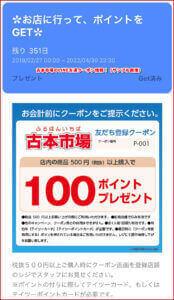 古本市場のLINE友達クーポン情報!(サンプル画像)