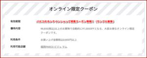 パルコのオンラインショップ掲載クーポン情報!(サンプル画像)
