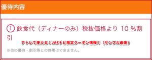 アトレで使える!JAFナビ限定クーポン情報!(サンプル画像)