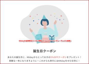 KKdayの会員限定クーポン情報!(バースデークーポン・サンプル画像)