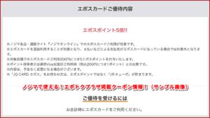 ノジマで使える!エポトクプラザ掲載クーポン情報!(サンプル画像)