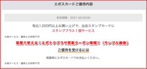 菊屋で使える!エポトクプラザ掲載クーポン情報!(サンプル画像)