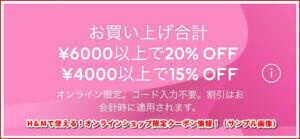 H&Mで使える!オンラインショップ限定クーポン情報!(サンプル画像)