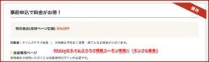KKdayのタイムズクラブ掲載クーポン情報!(サンプル画像)