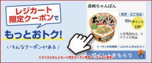 トライアルのレジカート限定クーポン情報!(サンプル画像)
