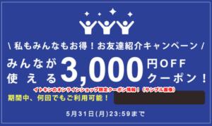イトキンのオンラインショップ限定クーポン情報!(サンプル画像)