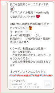 ノースモールのLINE友達限定クーポン情報!(サンプル画像)