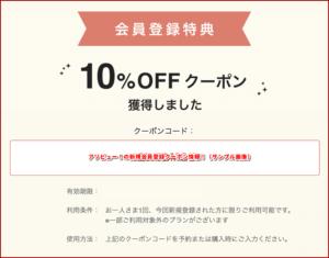 アソビュー!の新規会員登録クーポン情報!(サンプル画像)