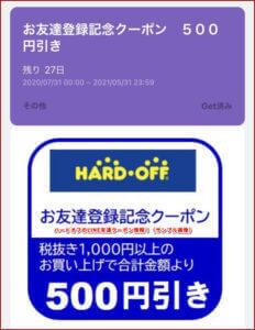 ハードオフのLINE友達クーポン情報!(サンプル画像)