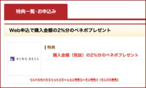 リンベルのベネフィットステーション掲載クーポン情報!(サンプル画像)