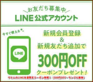 ザセムのLINE友達限定クーポン情報!(300円OFF・サンプル画像)