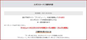 アソビュー!のエポトクプラザ掲載クーポン情報!(サンプル画像)