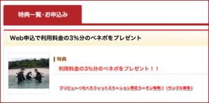 アソビュー!のベネフィットステーション限定クーポン情報!(サンプル画像)