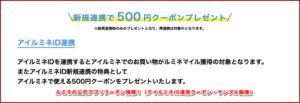 ルミネの公式アプリクーポン情報!(アイルミネID連携クーポン・サンプル画像)