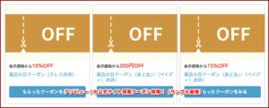 アソビュー!の公式サイト掲載クーポン情報!(サンプル画像)
